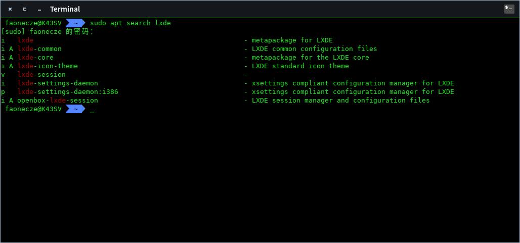 LXDE桌面